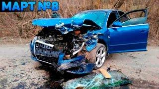 Аварии и ДТП Март 2017 - подборка № 8[Drift Crash Car]