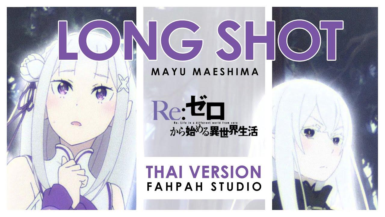 (Thai Version) Long Shot - Mayu Maeshima 【Re:zero Season 2 Part 2】 by Fahpah