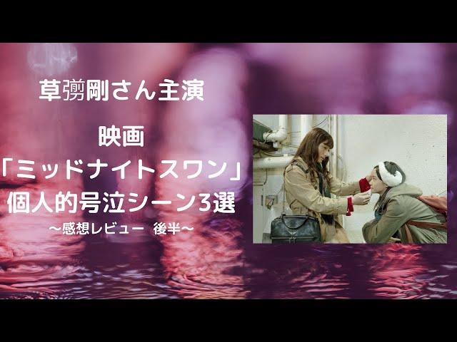 映画「ミッドナイトスワン」個人的号泣シーン3選
