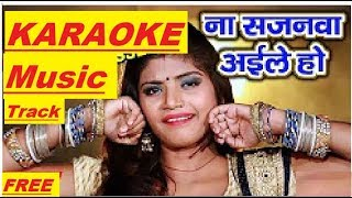 Na Sajnwa Aile Ho Bhojpuri Karaoke Track With Lyrics By Ram Adesh Kushwaha
