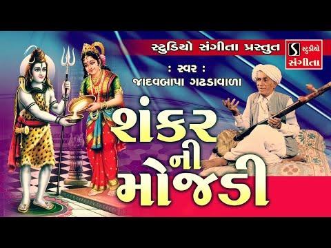 Shankar Ni Mojdi - Jadavbapa Gadhdawada    Gujarati Loksahitya & Jokes   