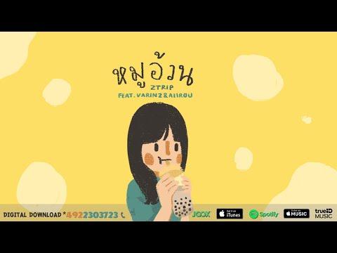 Z TRIP - หมูอ้วน feat. VARINZ, AIIROU【Official Audio】
