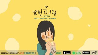 Z TRIP - หมูอ้วน feat. VARINZ, AIIROU【Official Audio】