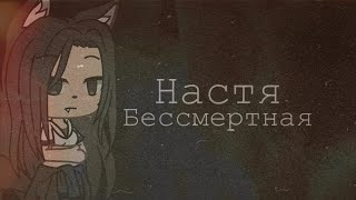 [Настя бессмертная] 3 серия