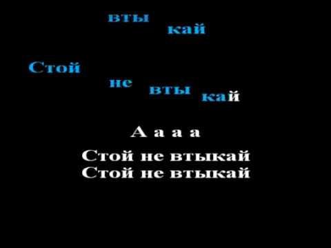 Bee Gees - Stayin' Alive Karaoke ремейк на русском (Стой, не втыкай)