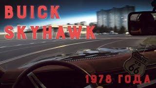 Buick Skyhawk 1978 года от первого лица - POV Test Drive