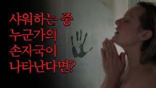 [인비저블맨] 메인 예고편