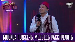 Москва поджечь, Медведь расстрелять - 9-ти звёздочный отель Хилтон | Новый Квартал 95 в Турции