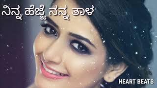 Ninna lajje ondu sangeeta dante ade full song ನಿನ್ನ ಲಜ್ಜೆ ಒಂದು ಸಂಗೀತದಂತೆ whatsapp status song