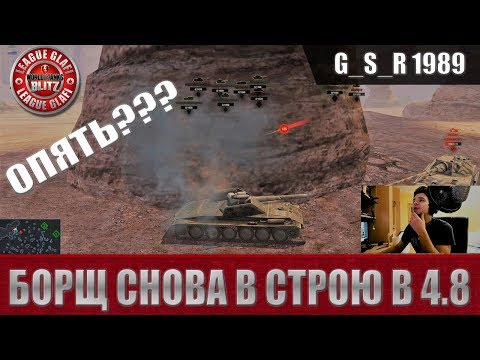 WoT Blitz -Апнутый Борщ в 4.8 . Рандом снова за старое - World Of Tanks Blitz (WoTB)