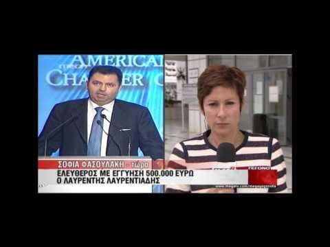newsIT.gr Οι όροι αποφυλάκισης του Λαυρεντιάδη