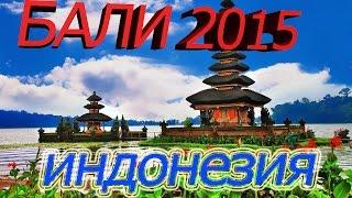 Бали Индонезия 2016 - краткий обзор удивительного острова Бали(Бали Индонезия - краткий обзор удивительного острова Бали. Побережье острова, сила воды Water Blow, музакальные..., 2015-10-04T08:20:56.000Z)