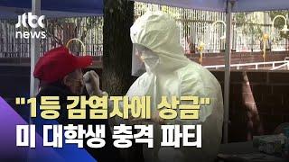 """""""코로나 1등 감염자에 상금"""" 미 대학생들 충격 파티  / JTBC 뉴스ON"""