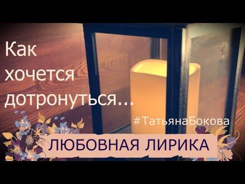 Как хочется дотронуться Любовная лирика #ТатьянаБокова