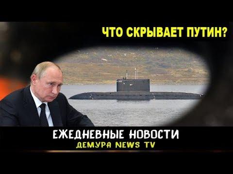 Путин боится выживших