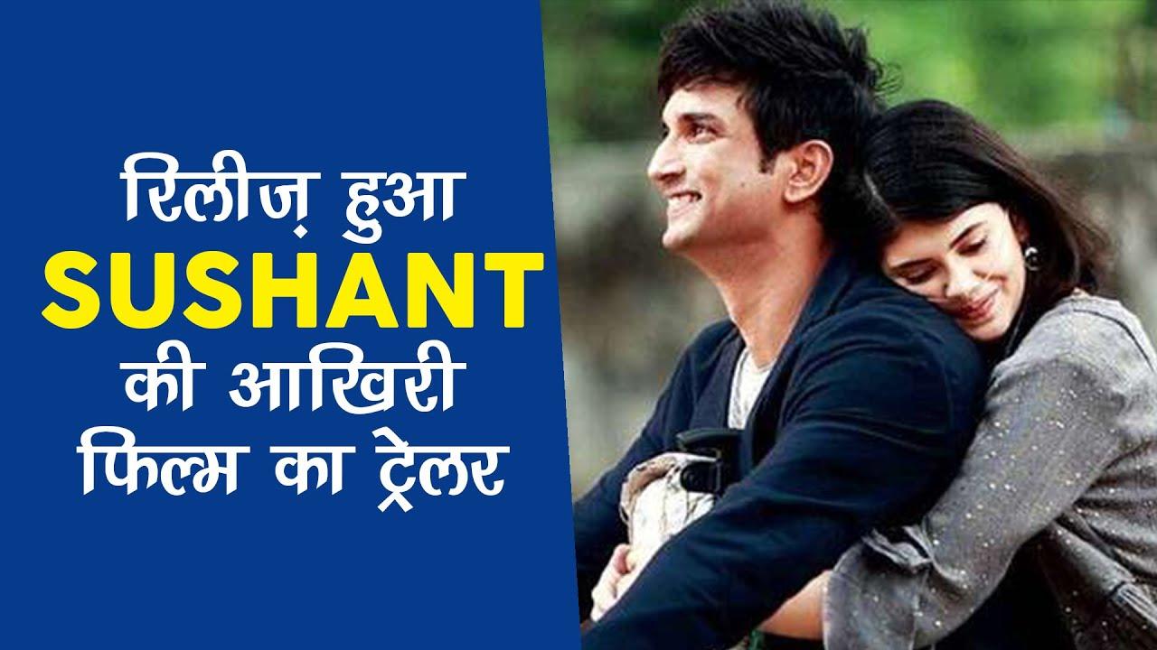 Sushant Singh Rajput की '' Dil Bechara'' का Trailer हुआ Viral| Cinema Tak