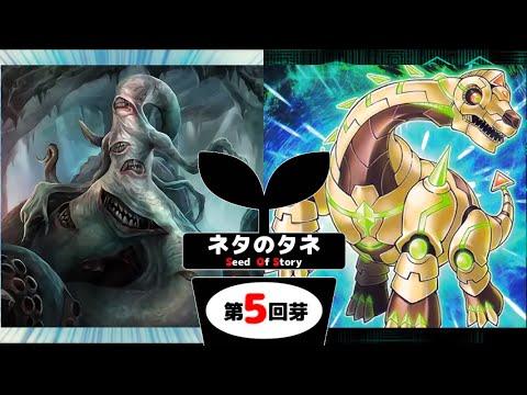 遊戯王ネタのタネ動画5回芽 幻魔の影霊衣vsガールズアンドサイバー