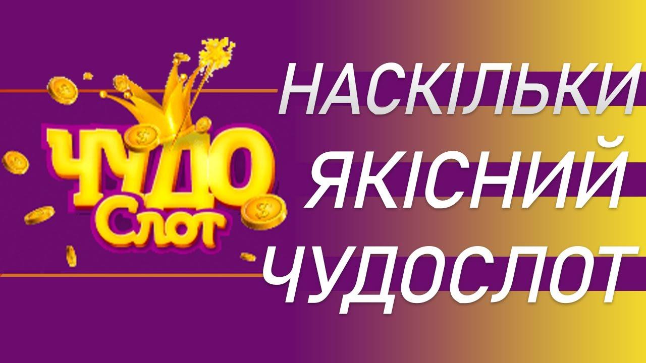 казино онлайн украина космолот - казино космолот /  cosmolot - mega big win!