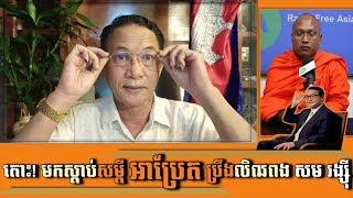 ប៊ុត ប៊ុនតិញ និយាយពីរឿងភ្នាល់របស់ សម រង្ស៊ី _ RFA Interview with But Buntenh about Sam Rainsy's Bet