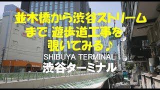 並木橋から渋谷ストリームまで遊歩道工事を覗いてみる2018年7月