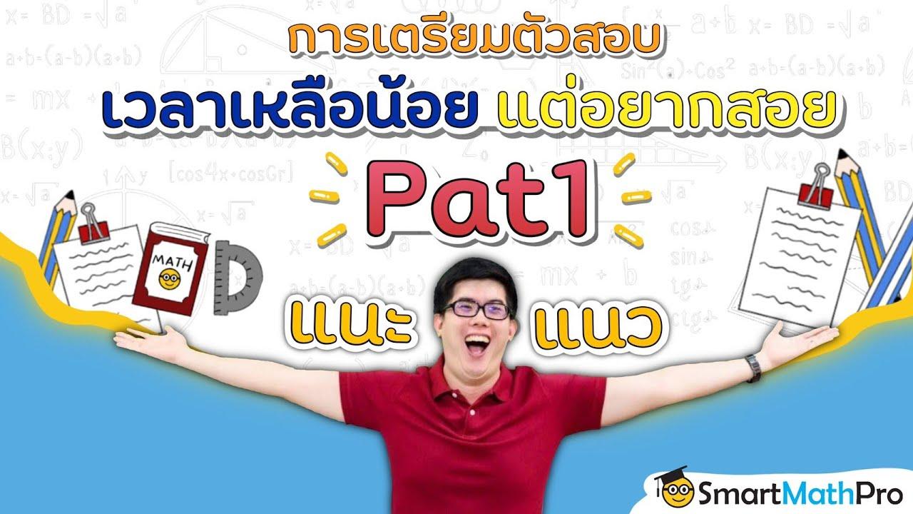 Download [ แนะแนว ] การเตรียมตัวสอบ เวลาเหลือน้อย แต่อยากสอย PAT1 By พี่ปั้น SmartMathPro