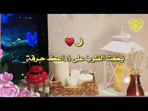 بكت القلوب على وداعك حرقة حالات واتس اب وداعا رمضان مقاطع انستقرام اواخر رمضان Youtube