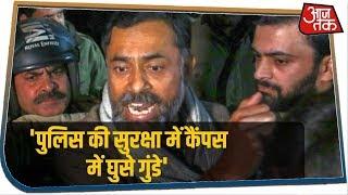 JNU हिंसा पर बोले Yogendra Yadav, कहा- पुलिस की सुरक्षा में कैंपस में घुसे गुंडे