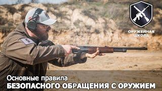"""""""Оружейная Школа"""" #2: Безопасное обращение с оружием"""