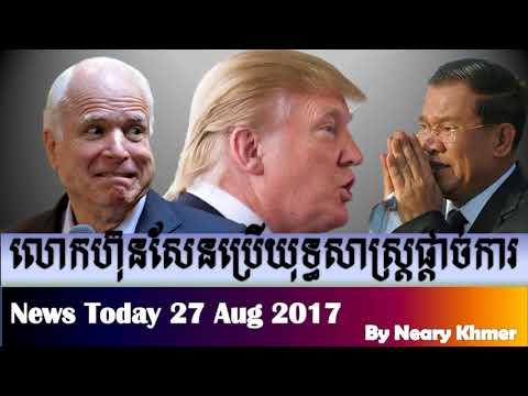 ពត៌មានពីវិទ្យុCMN ,Cambodia Hot News Today , Khmer News Today , Hang Meas Morning News , Neary Khmer