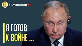 Срочно! Путин готов к ядерной войне