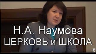 Школа и Церковь. Министр образования Краснодарского края Наумова Наталья Александровна