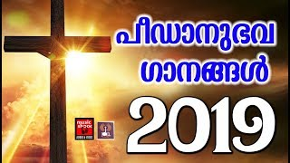 Krooshitha # Christian Devotional Songs Malayalam 2019 # Peedanubhava Geethangal