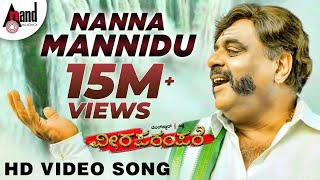 Viraparampare | Nanna Mannidu | Kannada Hd Video Song | Kiccha Sudeep, Ambrish, Aindrita Ray
