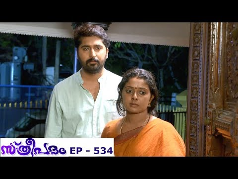 Sthreepadam l Episode 534- 22 April 2019  | Mazhavil Manorama