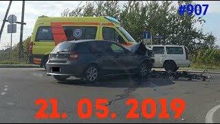☭★Подборка Аварий и ДТП/ Russia Car Crash Compilation/#907/May 2019/#дтп#авария