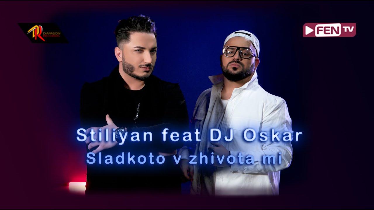 STILIYAN feat. DJ OSKAR - Sladkoto v zhivota mi / СТИЛИЯН feat. DJ OSKAR - Сладкото в живота ми