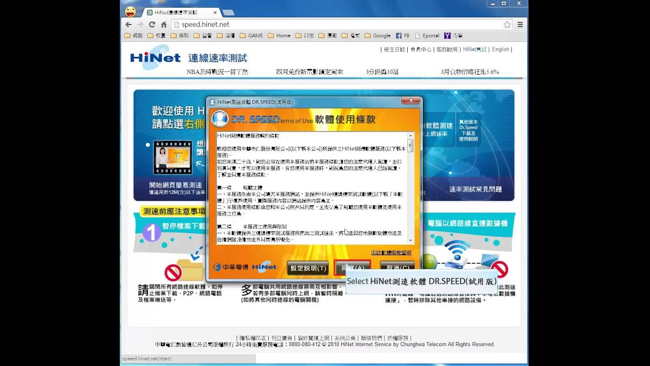 Hinet 測速教學 - YouTube