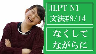 japanese language lessons jlpt n1 grammar 8 14 日本語能力試験subtitle version 日本語の森