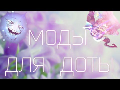 видео: моды для доты