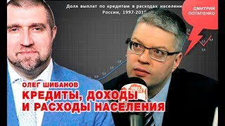 «Потапенко будит!», Олег Шибанов, Кредиты, доходы и расходы населения