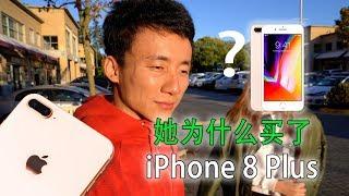 她为什么买了iPhone 8 Plus,理由有点诡异