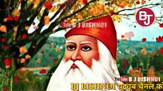 Status || Om Vishnu Ro Jap Japayo Jambheji || Bishnoi Status #Bjbishnoi