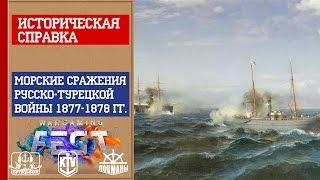 Оружейная. Историческая справка. Морские сражения русско-турецкой войны 1877-1878 гг.