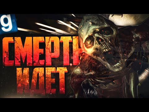КТО НЕ УСПЕЛ - ТОТ УМЕР! ► Garry's Mod - Zombie Survival thumbnail