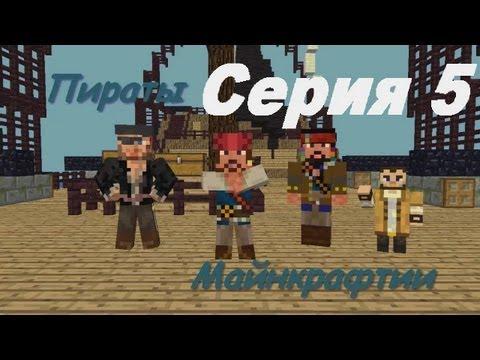 Майнкрафт сериал - Пираты Майнкрафтии: Встреча с зомби!