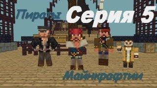 Майнкрафт сериал - Пираты! - Нежданные гости! (Анимация)