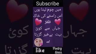 Best poetry of Zafar Iqbal by Aftab Iqbal in khabarzar