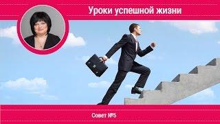 (Короткие уроки успешной жизни)  Урок №5.  Как стать сильным экспертом