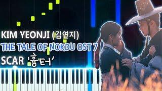 The Tale Of Nokdu OST 7 - Scar - Kim Yeon Ji (김연지) Piano Cover 흉터 [조선로코 녹두전 OST 7] + Sheet