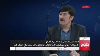 MEHWAR: Hizb-e-Islami's Criticism Of  Taliban War Discussed